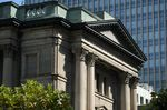 General Views of the Bank of Japan Headquarters Ahead of Monetary Policy Meeting