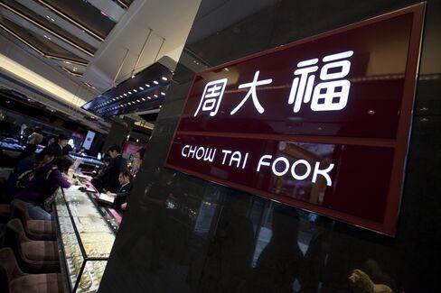 Chow Tai Fook, New China Life Fall in Hong Kong Gray Market