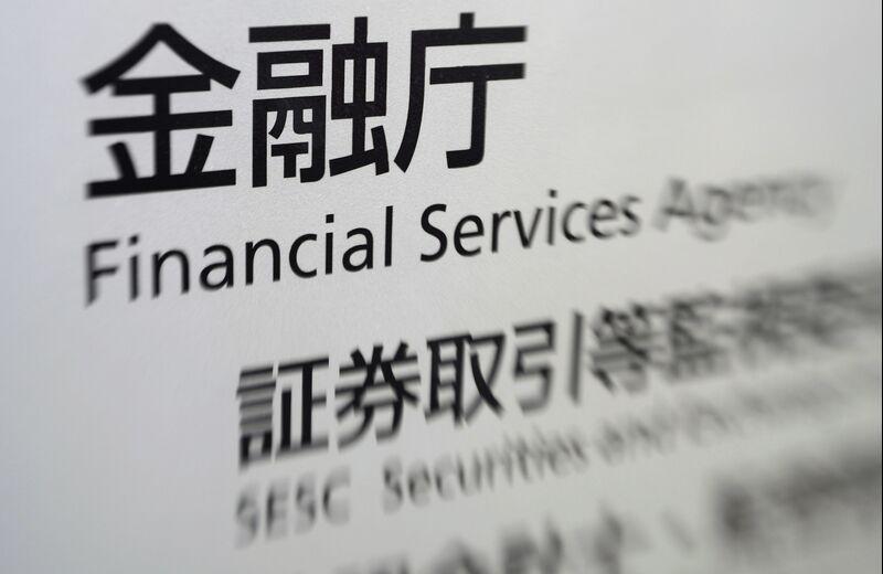 「金融庁」の画像検索結果