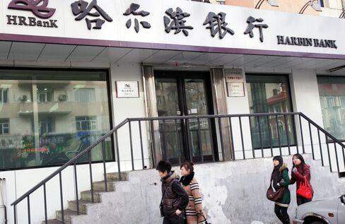 A Branch Of Harbin Bank in Harbin