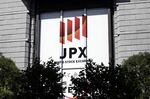 Inside the Tokyo Stock Exchange As Japanese Shares Rebound