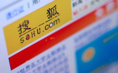 The Sohu.com homepage