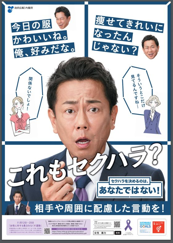 Is This Sexual Harassment? Poster Draws Online Flak in Japan