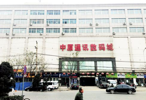 Central Plains Communications Digital City in Zhengzhou