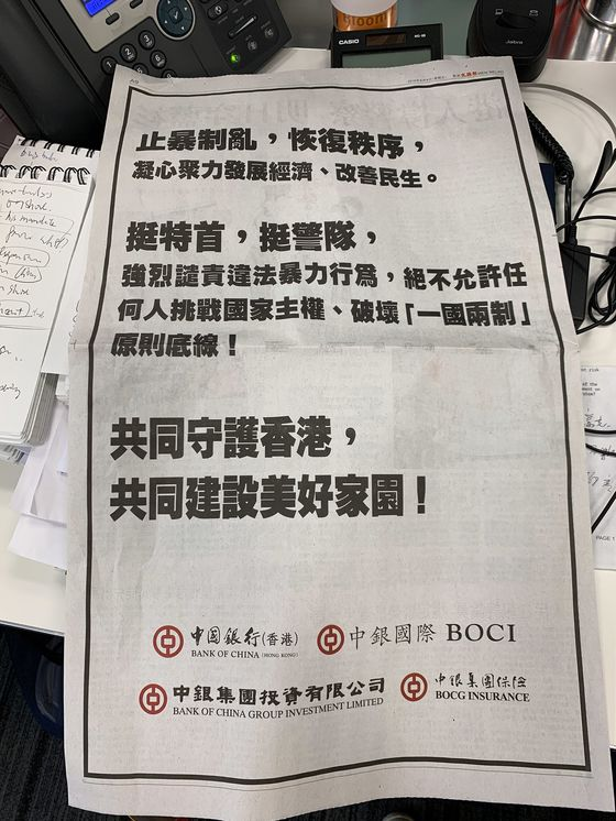 Bank of China Has a Message for Hong Kong: 'Stop the Violence, Contain Chaos'