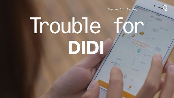 China Dispatches Officials to Inspect Didi's Data Security