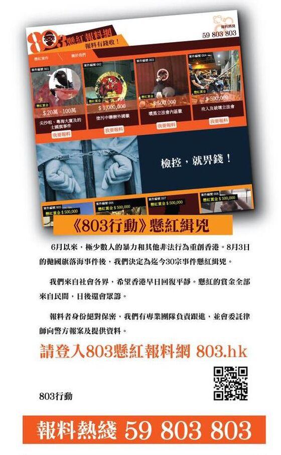 Ex-Hong Kong Leader Promotes Bounties on Anti-China Protesters